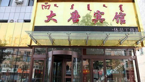 阜新大唐賓館