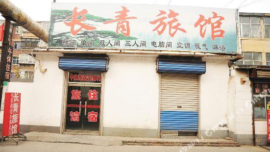 淄博長青旅館