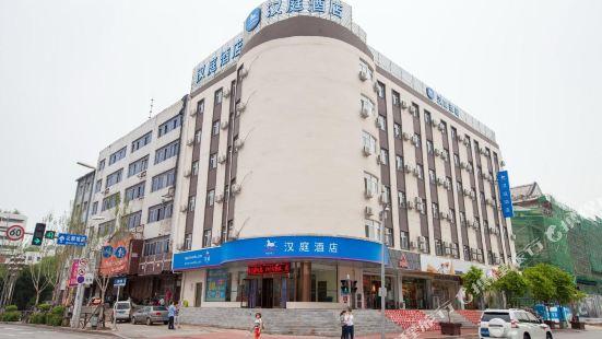 漢庭酒店(瀋陽中街劉老根大舞台店)(原中街恆隆廣場店)