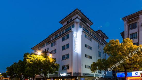 QQ Moma Hotel (Suzhou Pingjiang Road)