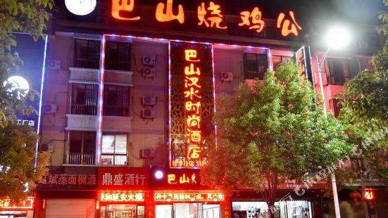 安康巴山漢水時尚酒店