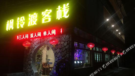 Fenglingdu Inn