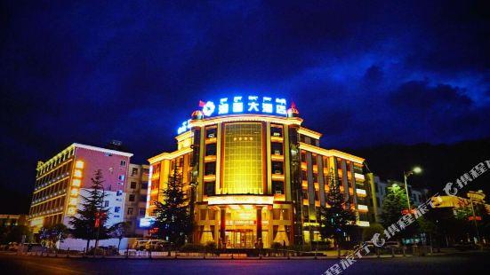 林芝渝西大酒店(原東悦大酒店)