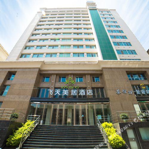 Apsaras Hotel (Lanzhou Baiyin Road)