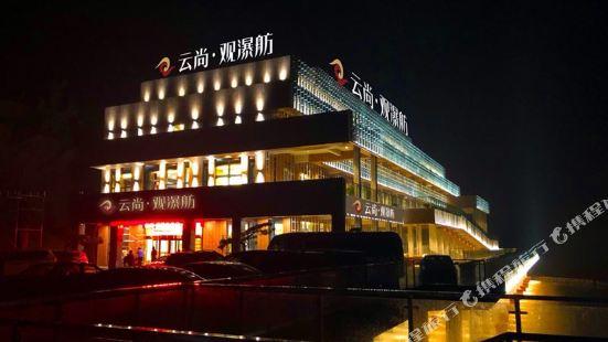 宜川雲尚·觀瀑舫酒店