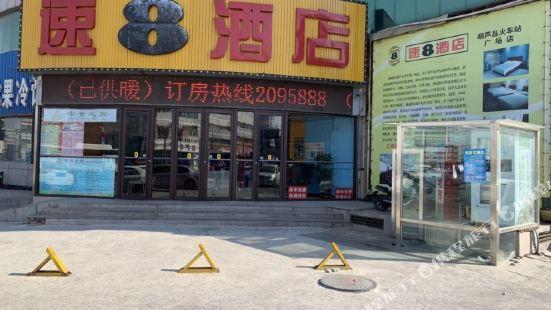 Super 8 Hotel (Huludao)