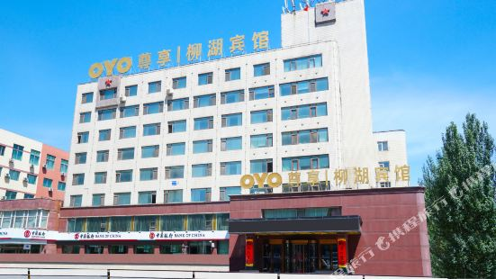 瀋陽柳湖賓館