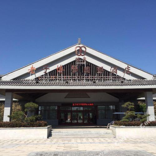 鹿邑老子博學國際酒店