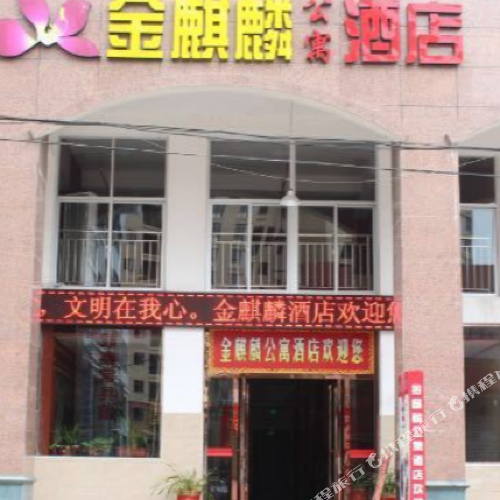 清流金麒麟公寓酒店