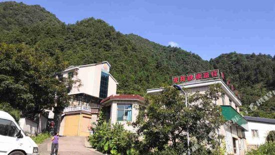 浙西大峽谷龍井峽康富佳山莊