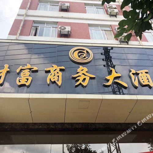 鳳慶財富商務大酒店