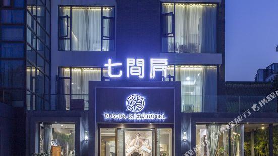 치젠팡 디자인 호텔