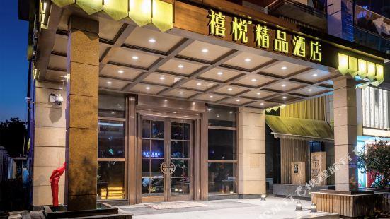 禧悦精品酒店(金華江南步行街店)