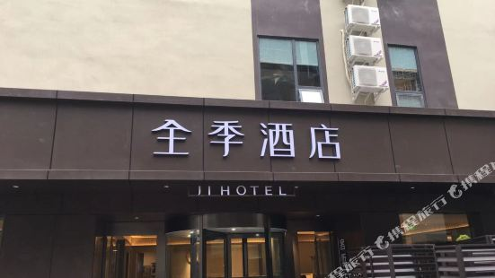 全季酒店(成都錦裏店)