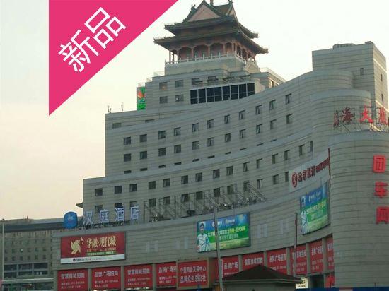 汉庭酒店 北京西站北广场中心店