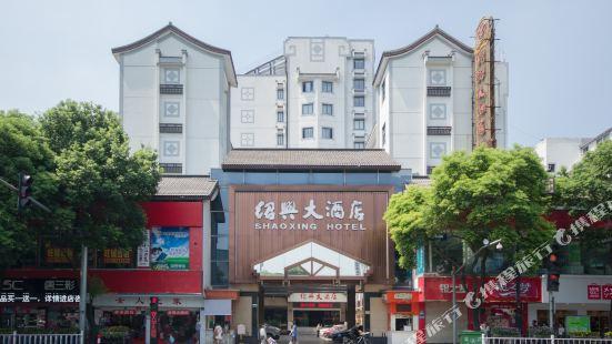 紹興大酒店