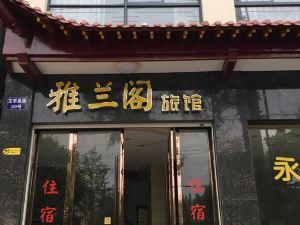 天門雅蘭閣旅館