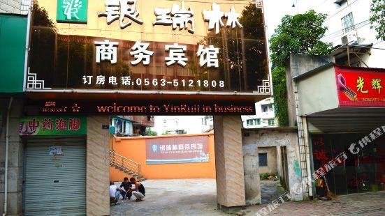 Yinruilin Express Hotel