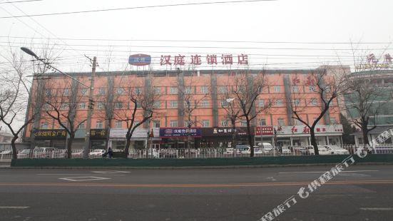 Hanting Hotel (Beijing Tiantan)