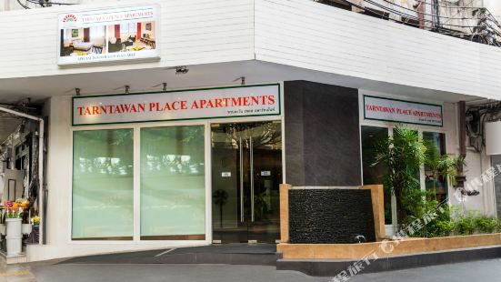曼谷塔恩塔萬公寓