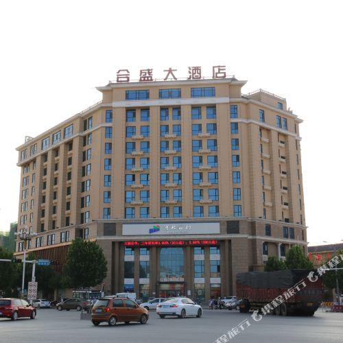 昌黎合盛大酒店
