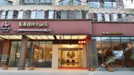 Plateau Pearl Hotel (Kunming Shuangqiao)