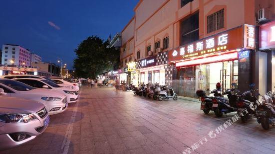 Xifusi Hotel