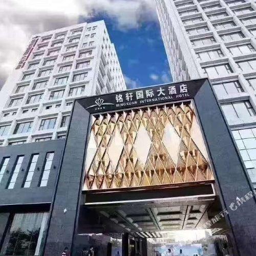 밍솬 인터내셔널 호텔