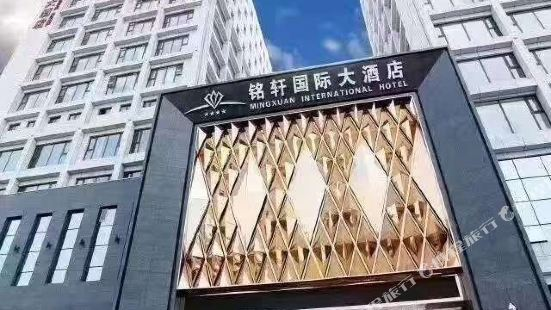 武安銘軒國際酒店