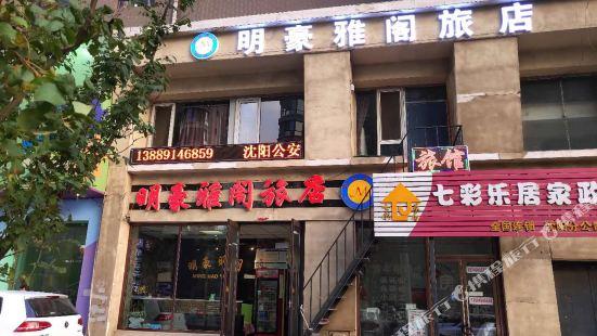 瀋陽明豪雅閣旅館