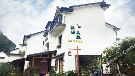 杭州秋山大叔藝術民宿(原知樂軒青年旅舍)
