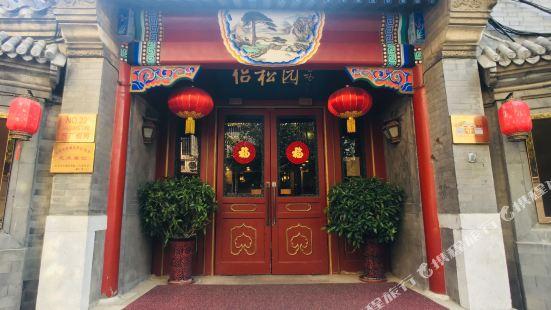 Ruiheng Lvsongyuan Hotel