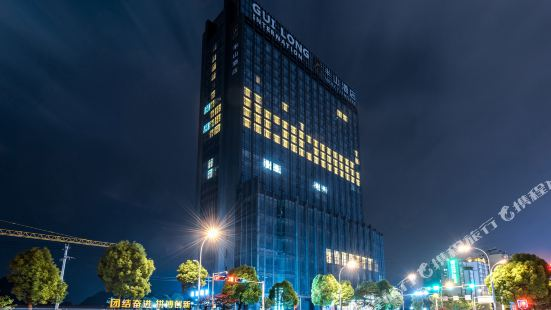 安順半山酒店