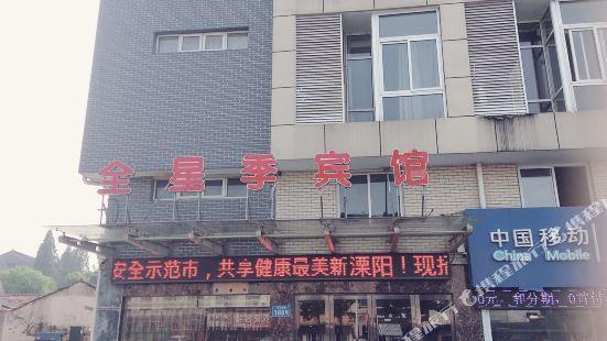 Quanji Boutique Hotel