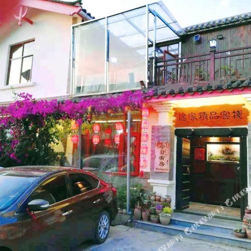 Tujia Boutique Inn