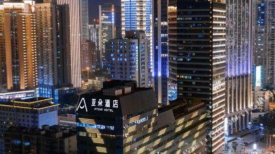 Atour Hotel (Shenzhen Diwang)