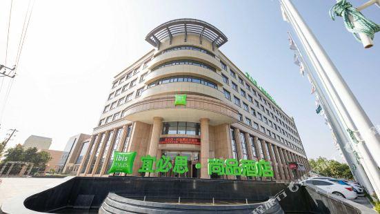 Ibis Styles Hotel (Wenzhou Airport)