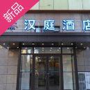 (新品)漢庭酒店(撫順石化大學店)