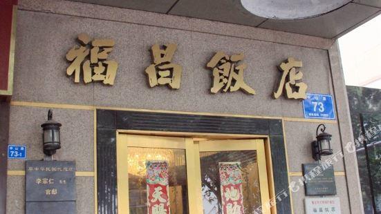 南京福昌飯店