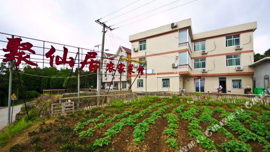 永泰聚仙居農家菜館