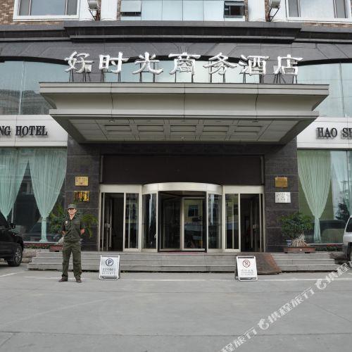 Hao Shi Guang Hotel