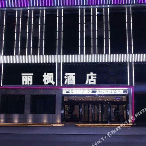 永寧麗楓酒店