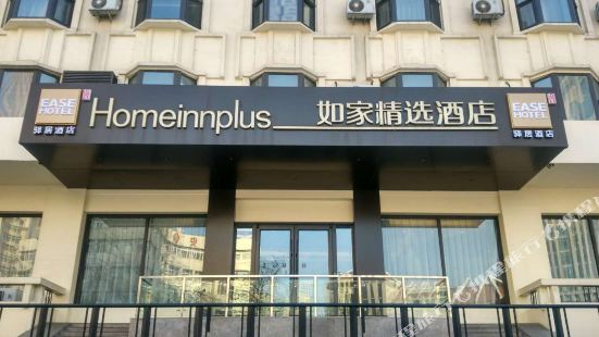 Home Inn Ease Hotel (Tianjin Nanjing Road Xiaobailou Metro Station)