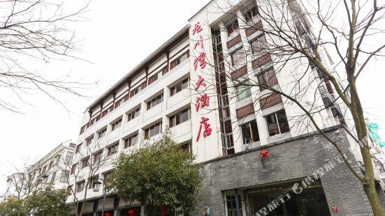 千島湖龍川灣大酒店