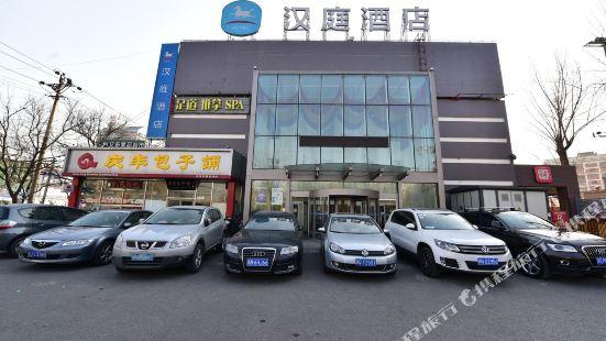 Hanting Hotel (Beijing Dashanzi 798 Art Zone)