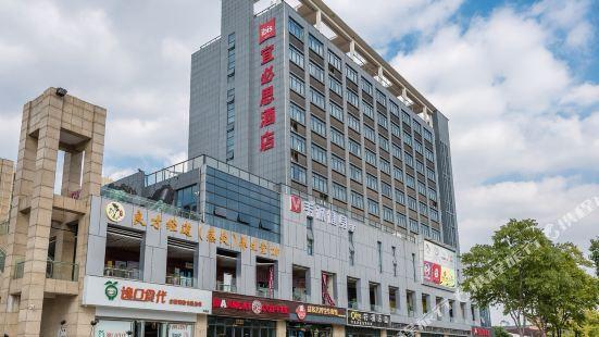 宜必思酒店(崑山長江路店)