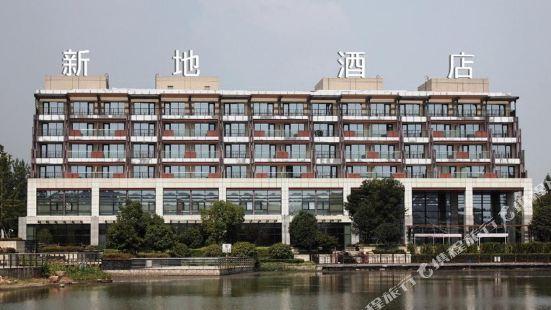 Xindi Hotel (Nanjing Xindi Xianlin Center)