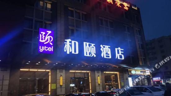Yitel (Harbin Xuanhua Street)
