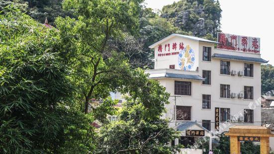 Wanfenglin Jiangmen Inn