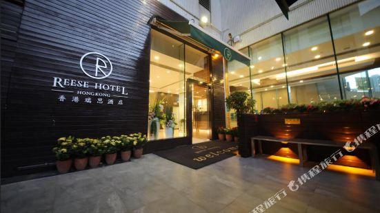香港瑞思酒店